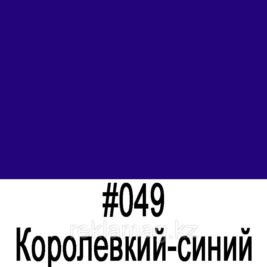 ORACAL 8500 049 (1,26м*50м)