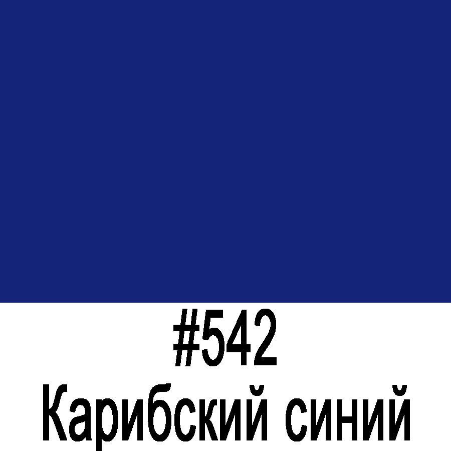 ORACAL 8500 542 (1,26м*50м)