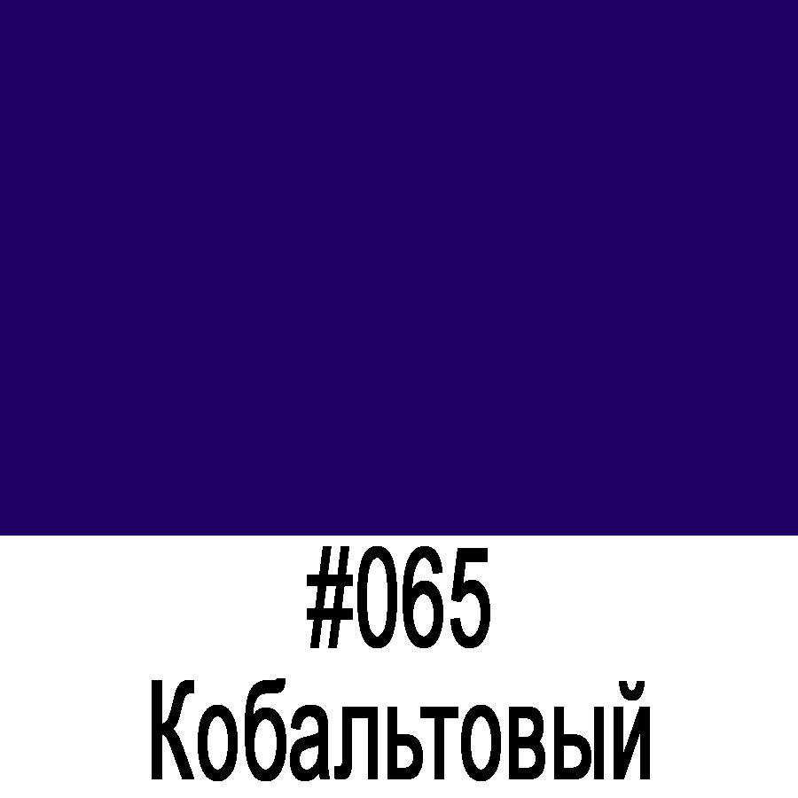 ORACAL 8500 065 (1,26м*50м)
