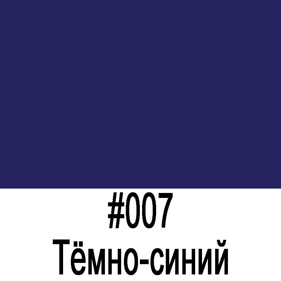 ORACAL 8500 007 (1,26м*50м)
