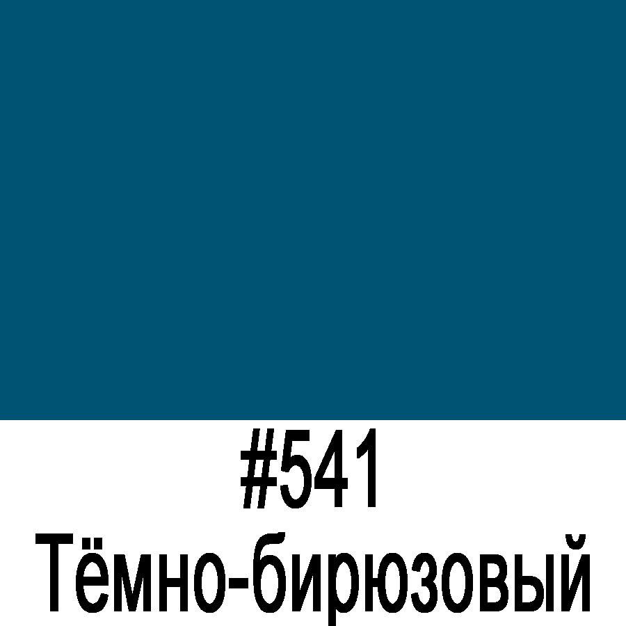 ORACAL 8500 541 (1,26м*50м)