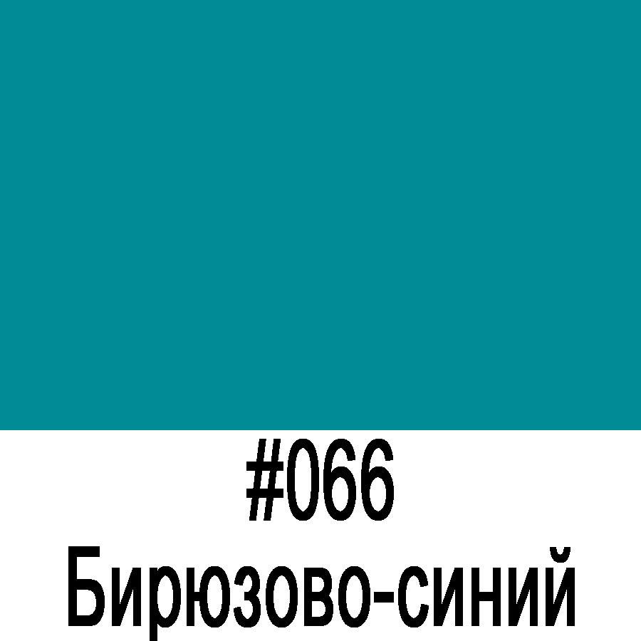 ORACAL 8500 066 (1,26м*50м)