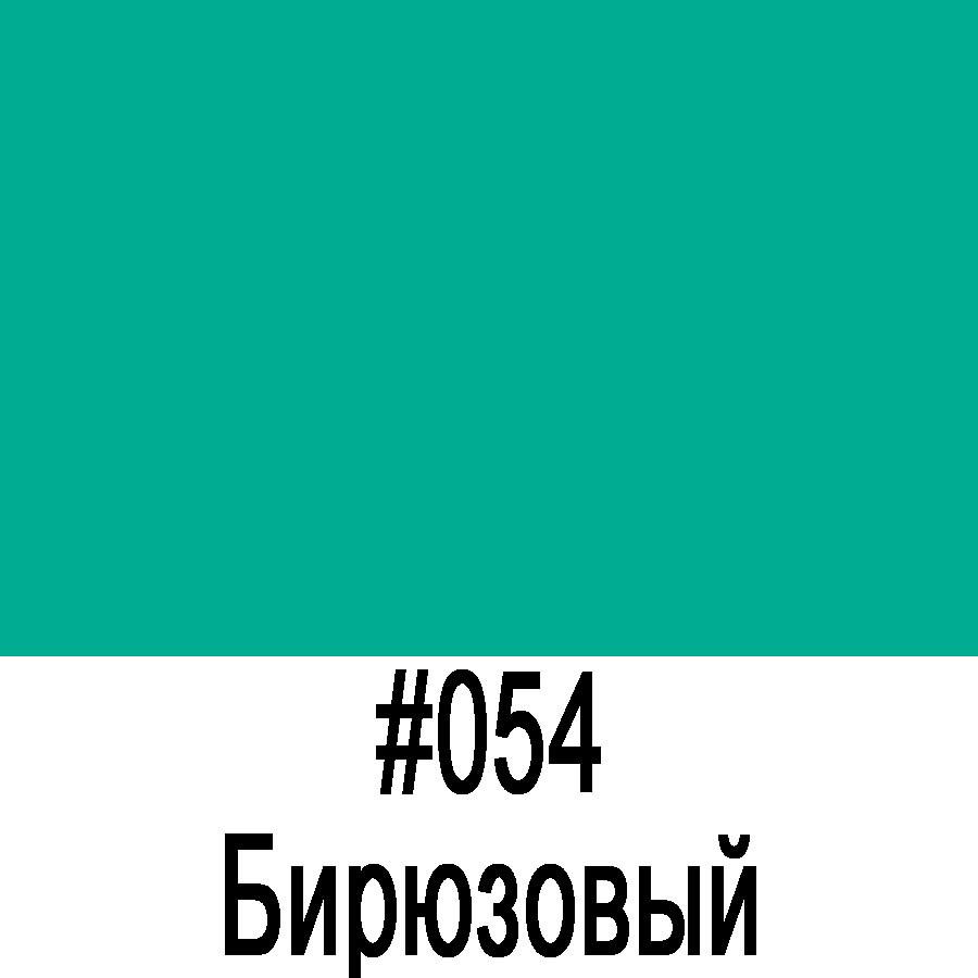 ORACAL 8500 054 (1,26м*50м)