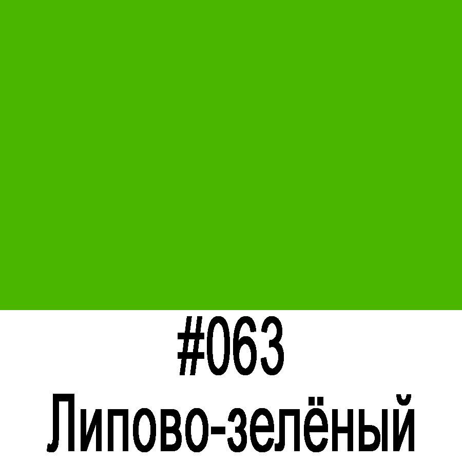 ORACAL 8500 063 (1,26м*50м)
