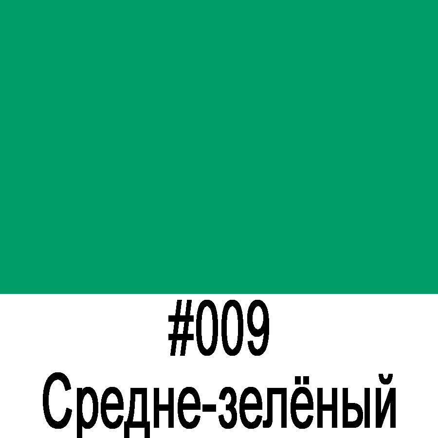 ORACAL 8500 009 (1,26м*50м)