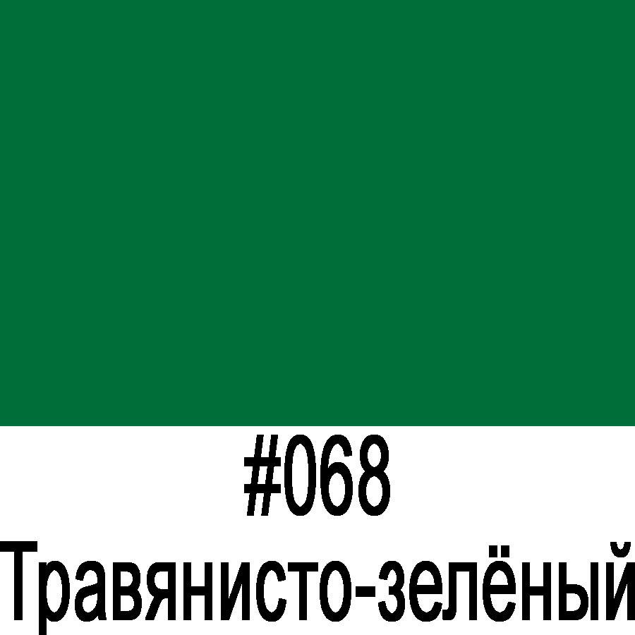 ORACAL 8500 068 (1,26м*50м)