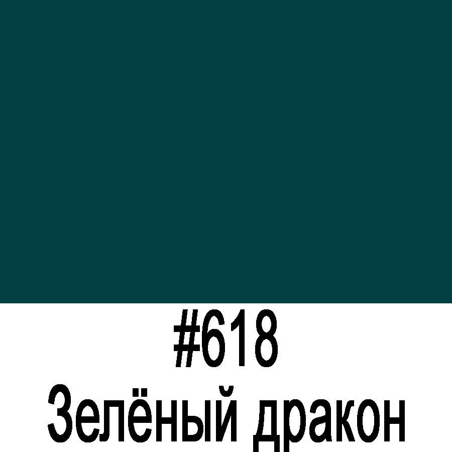 ORACAL 8500 618 (1,26м*50м)