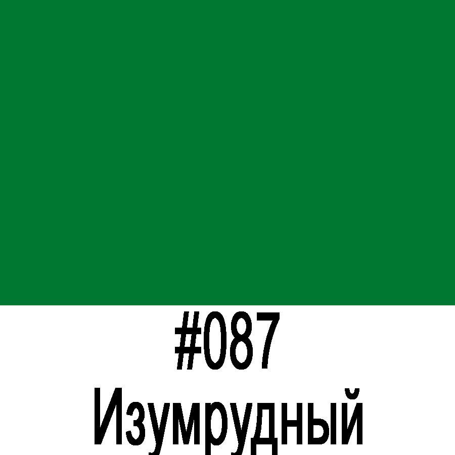 ORACAL 8500 087 (1,26м*50м)