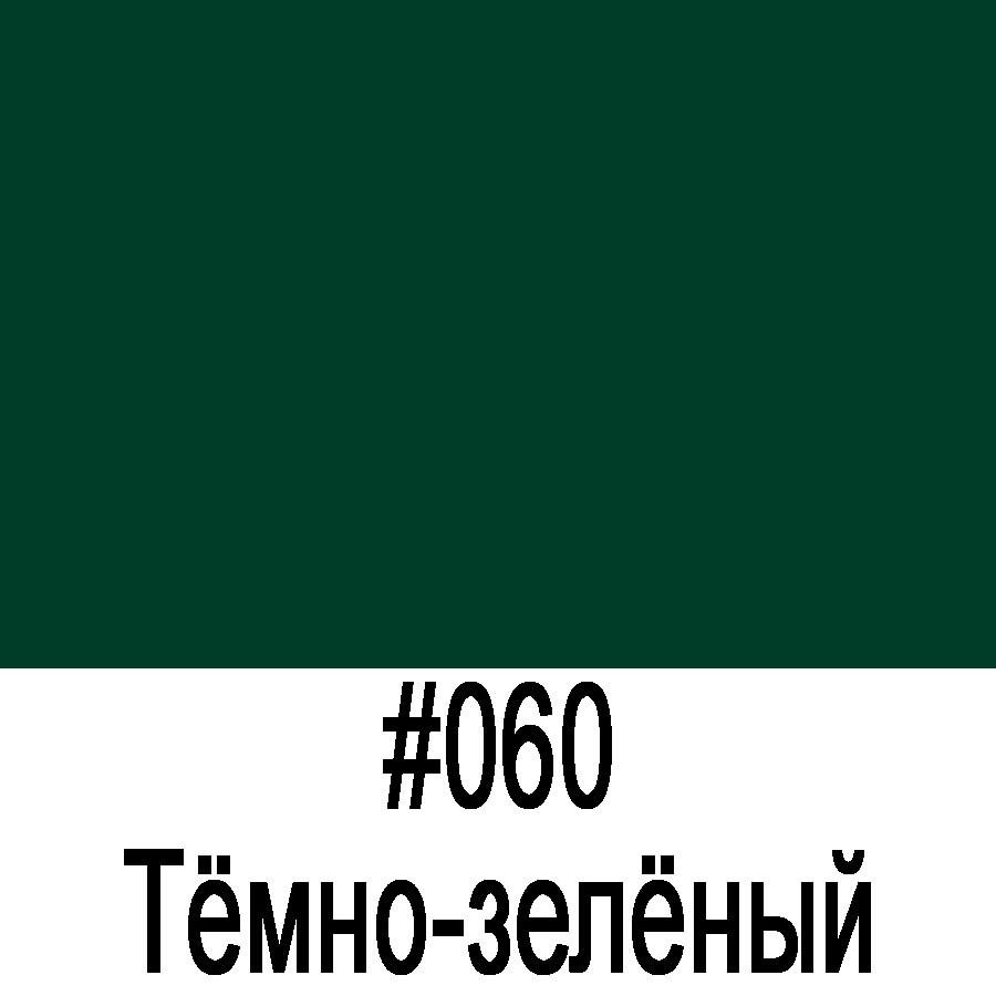 ORACAL 8500 060 (1,26м*50м)