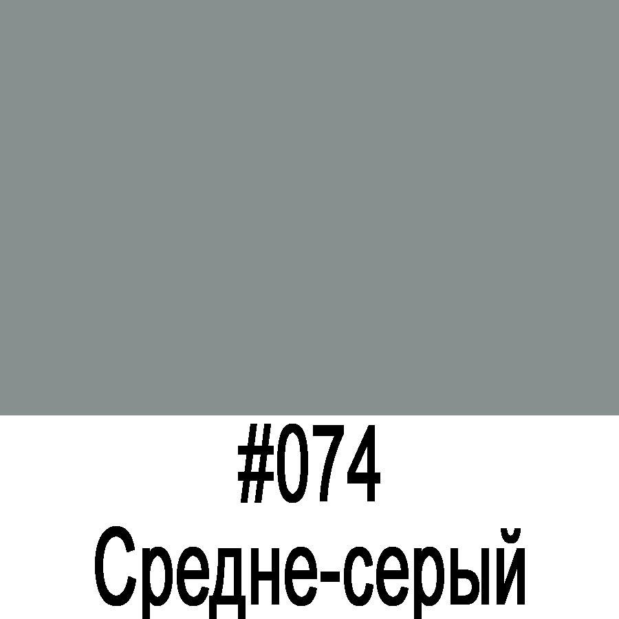 ORACAL 8500 074 (1,26м*50м)
