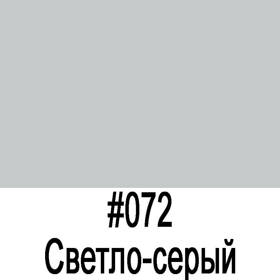 ORACAL 8500 072 (1,26м*50м)