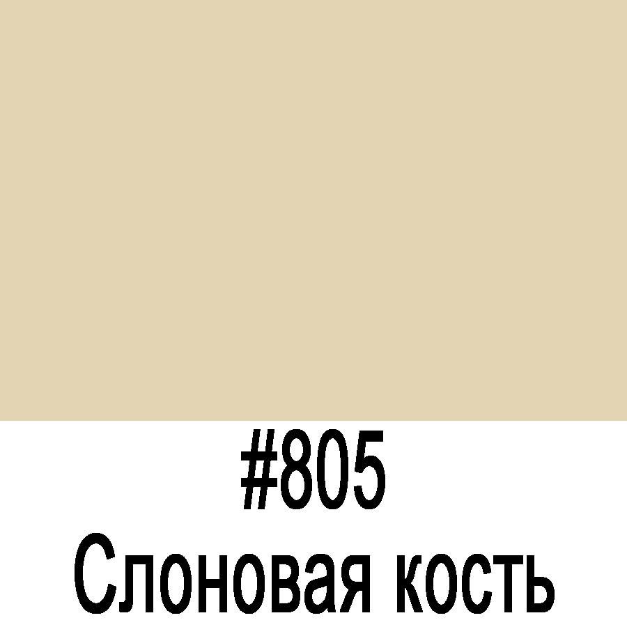 ORACAL 8500 805 (1,26м*50м)