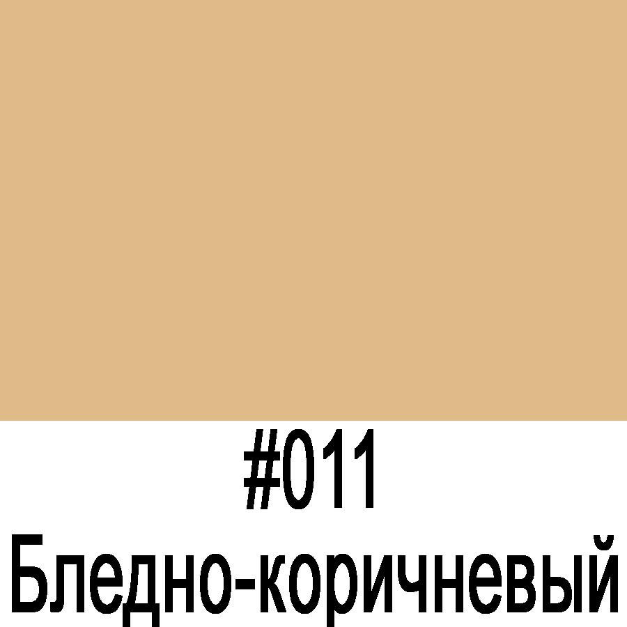 ORACAL 8500 011 (1,26м*50м)