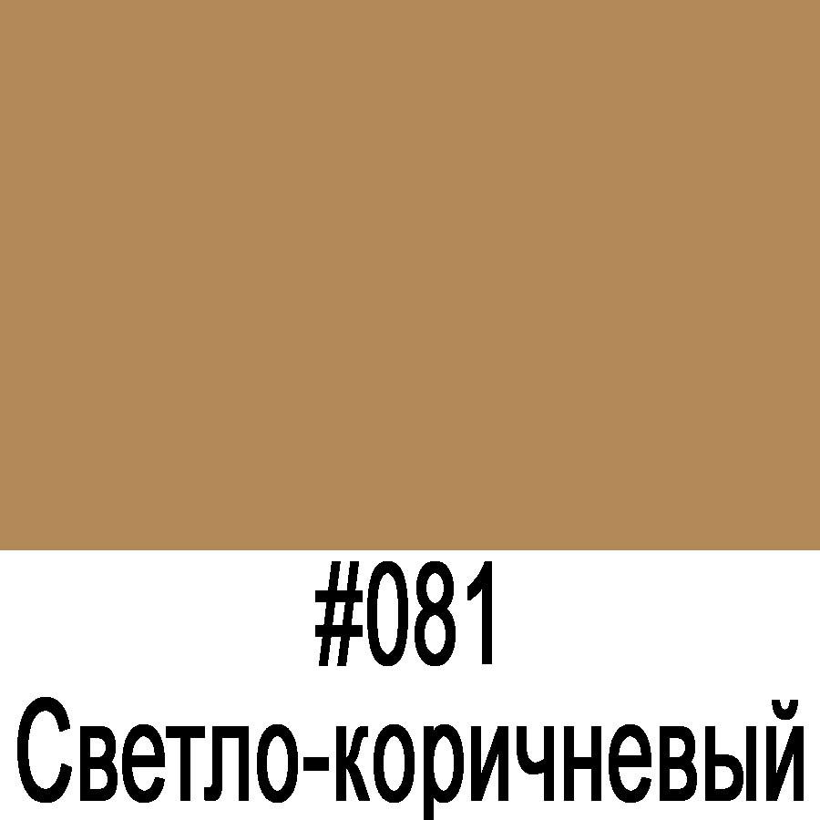 ORACAL 8500 081 (1,26м*50м)