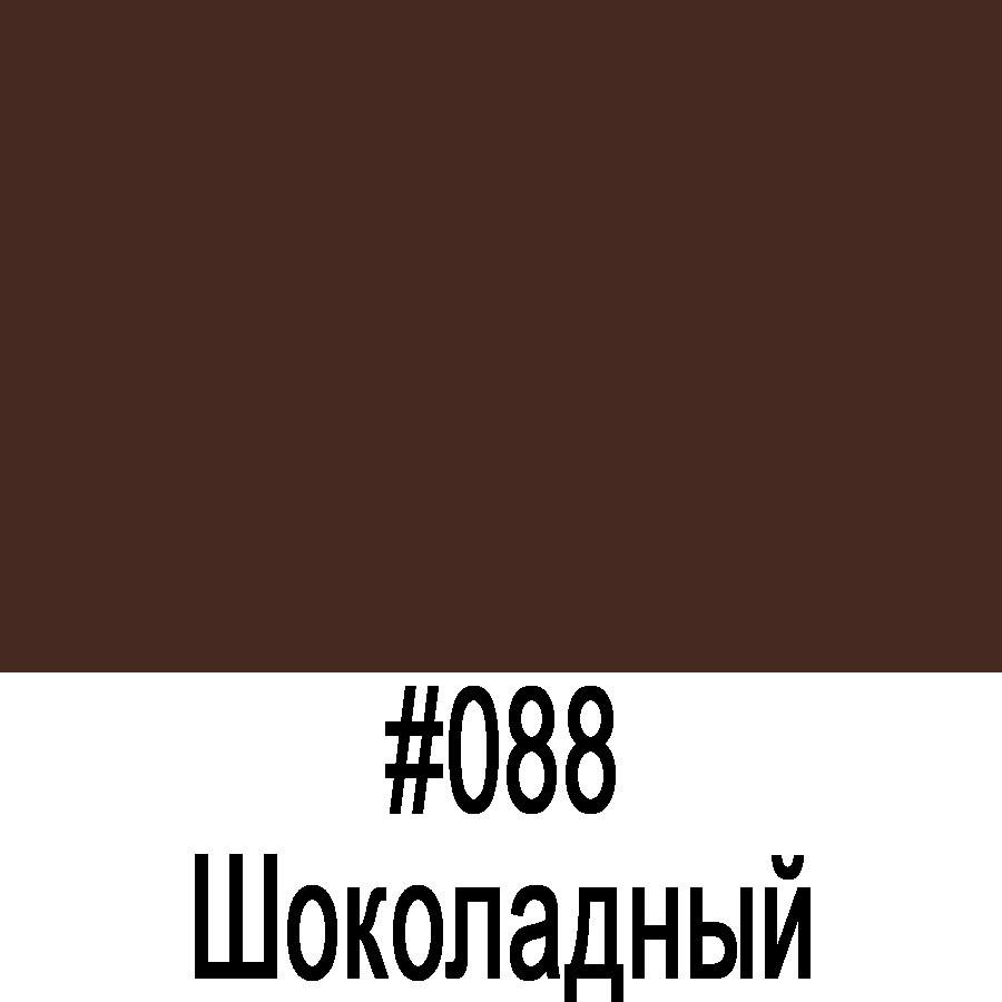 ORACAL 8500 088 (1,26м*50м)