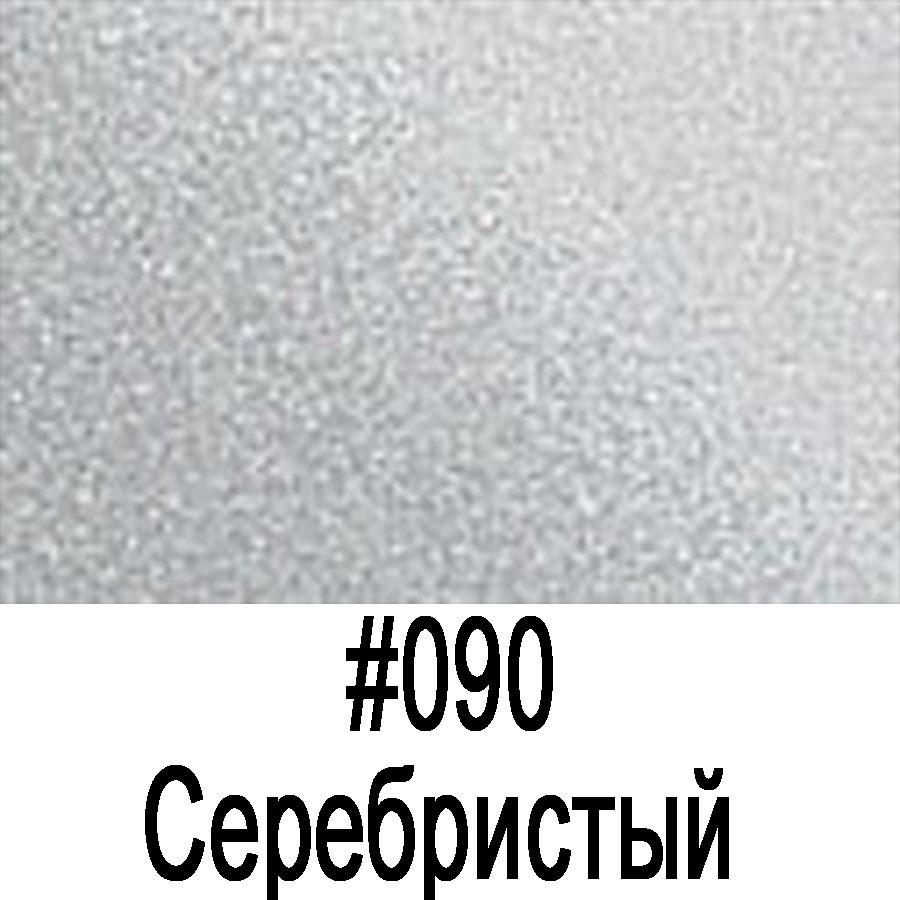 ORACAL 8500 090 (1,26м*50м)