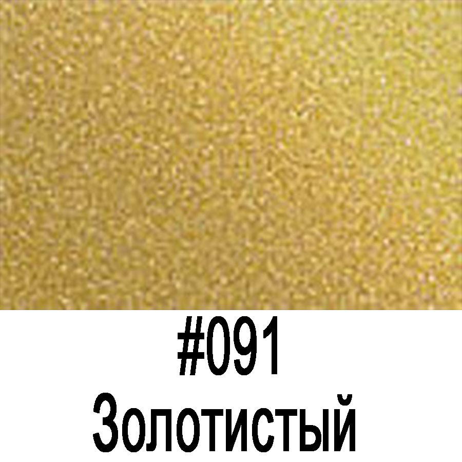 ORACAL 8500 091 (1,26м*50м)