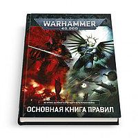 Warhammer 40,000. Основная книга правил. 9-ая редакция. (рус.)