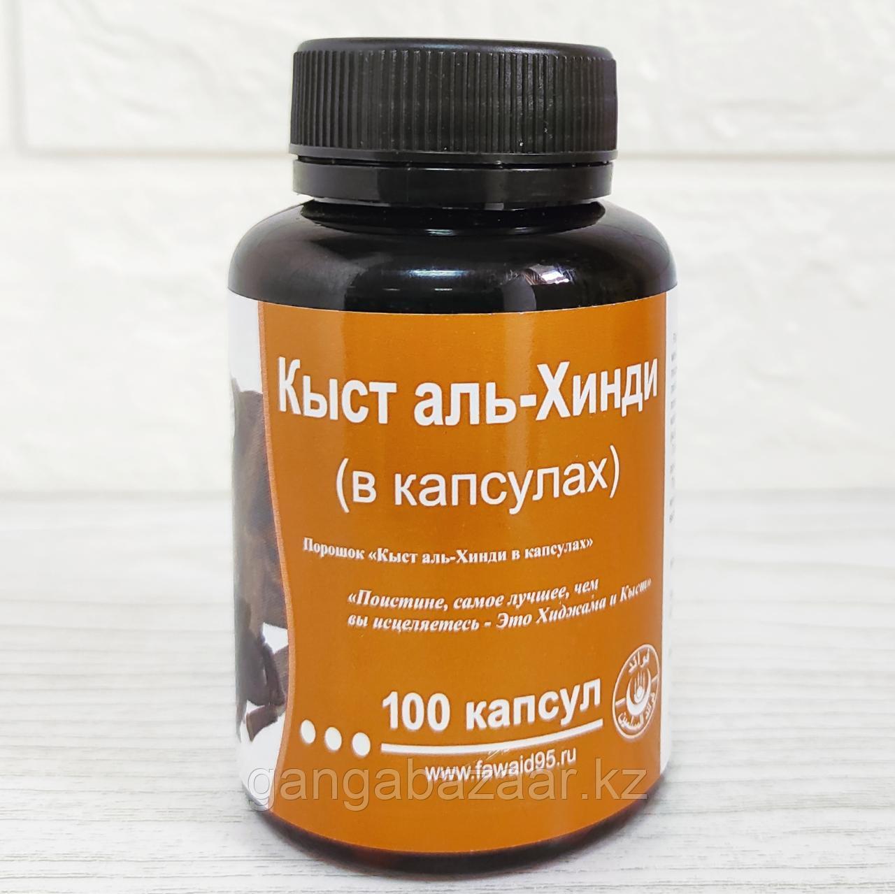 Кыст аль-Хинди -  для улучшения защитной функции организма, природный антибиотик, 100 капс