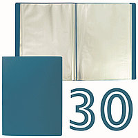 Папка с файлами А4 30 вкладышей