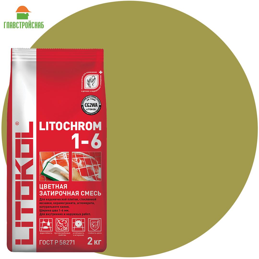 LITOCHROM 1-6 C.330 киви-затир. смесь (2kg Al.bag) 15 шт