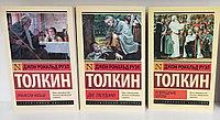 """Комплект из трех книг """"Трилогия Властелин Колец, Джон Толкин, Мягкий переплет"""