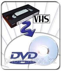 Оцифровка VHS-кассет в формат DVD,  Алматы