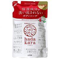 Увлажняющее жидкое мыло для тела Lion Hadakara, с ароматом изысканного цветочного букета, 360 мл