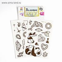 Детские татуировки-переводки, 10×15 см, набор 2 листа, золото, «Звярята, оригами»