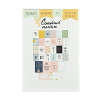Набор карточек д/скрапбукинга (30 шт) 'Семейный альбом' 7,5х10 см и 10х15 см