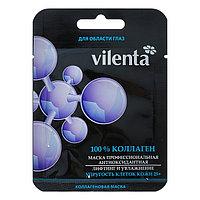 Маска коллагеновая Vilenta '100 'Коллаген' для области вокгруг глаз, 40 г