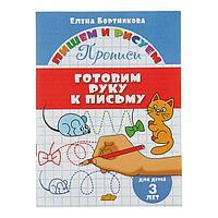 Прописи 'Готовим руку к письму' для детей 3х лет. Бортникова Е.