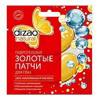 Гидрогелевые патчи для глаз Dizao золотые, 100 гиалуроновая кислота, 40 г