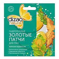 Гидрогелевые патчи для глаз Dizao золотые, с водорослями, 40 г