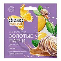Гидрогелевые патчи для глаз Dizao золотые, с улиткой, 40 г