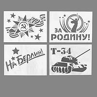 Трафареты для авто '9 Мая', набор 2 шт., виды МИКС