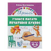 Прописи 'Учимся писать печатные буквы' для детей 4-6 лет. Бортникова Е.