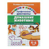 Рисуем по клеточкам 'Домашние животные'. Для детей 4-6 лет. Сыропятова Г.