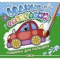 Водные раскраски 'Машинки для малышей'
