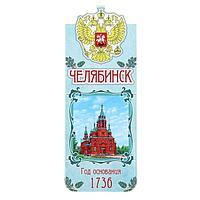 Закладка 'Челябинск' (комплект из 10 шт.)
