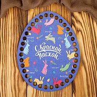 Заготовка для вязания 'Яйцо. Разноцветные зайки. С Красной Пасхой' 14х18 см