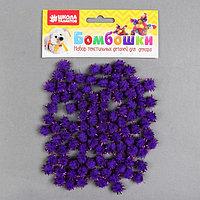 Набор деталей для декора 'Бомбошки с блеском' набор 100 шт., размер 1 шт 1 см, цвет фиолетовый