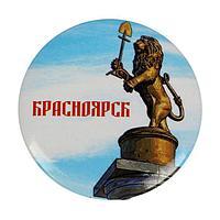 Магнит 'Красноярск' (комплект из 10 шт.)
