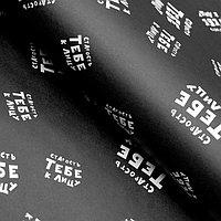 Бумага упаковочная крафт с приколами 'Старость тебе к лицу ', 50 х 70 см (комплект из 10 шт.)