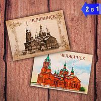 Магнит двусторонний 'Челябинск'