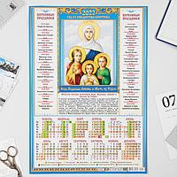Календарь листовой А3 'Православный 2022 Вера, Надежда, Любовь'