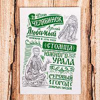 Магнит 'Челябинск'