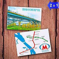 Магнит двусторонний 'Новосибирск'