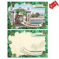 Магнит-открытка двусторонний 'Челябинск' (комплект из 10 шт.)