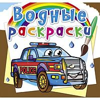 Водные раскраски 'Полицейские машины'